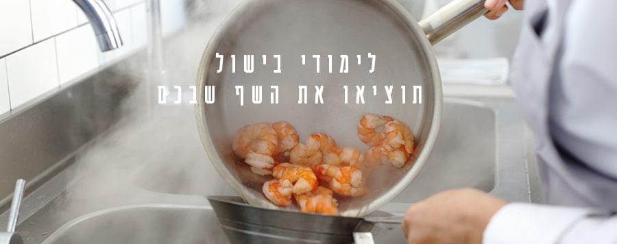 דנון לימודי בישול
