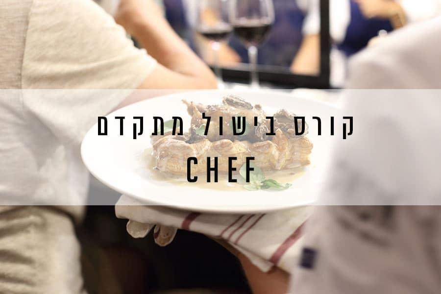 לימודי בישול - CHEF