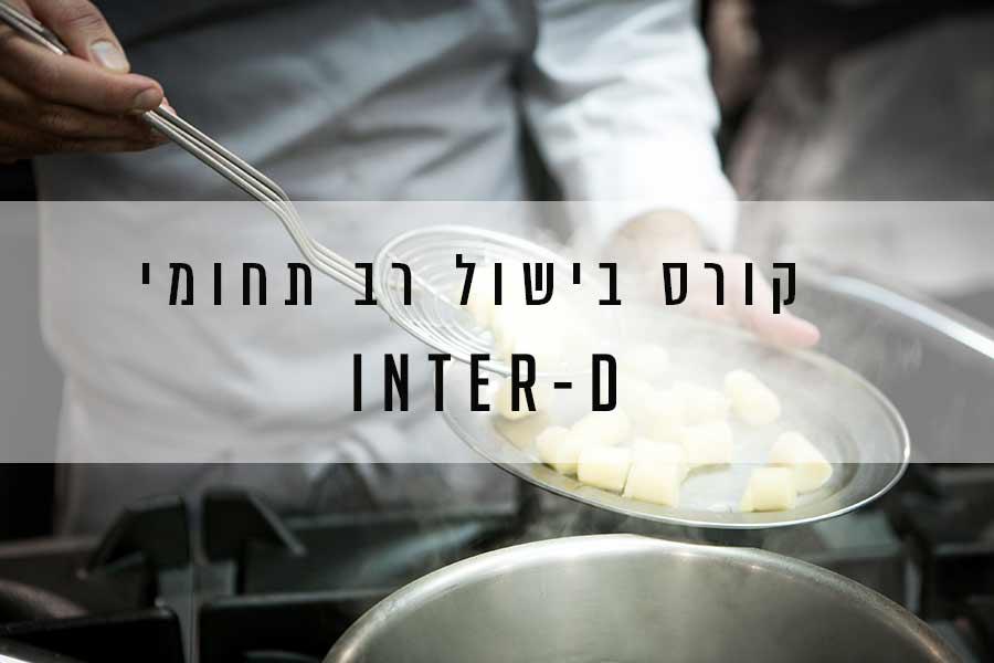 לימודי בישול - בית ספר לבישול
