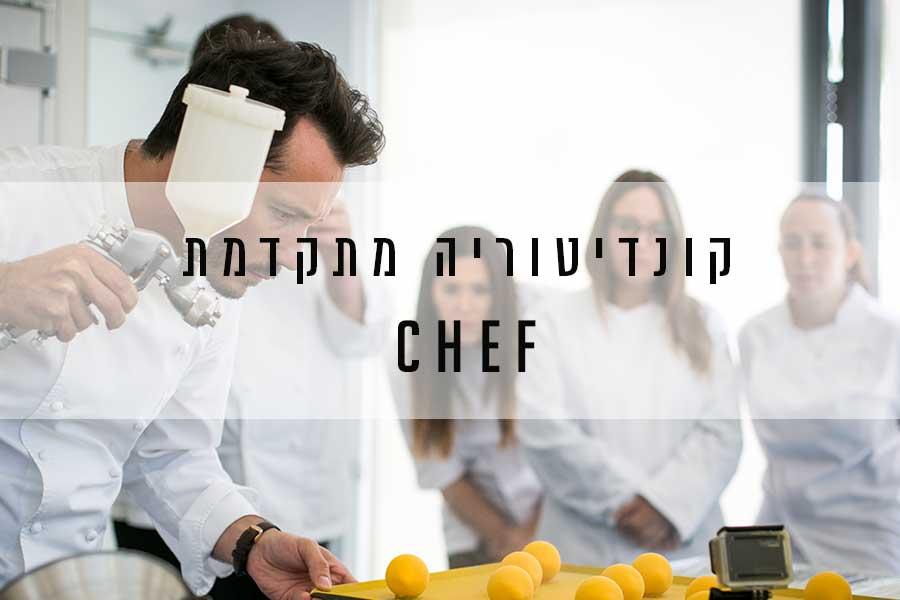 לימודי קונדיטוריה chef